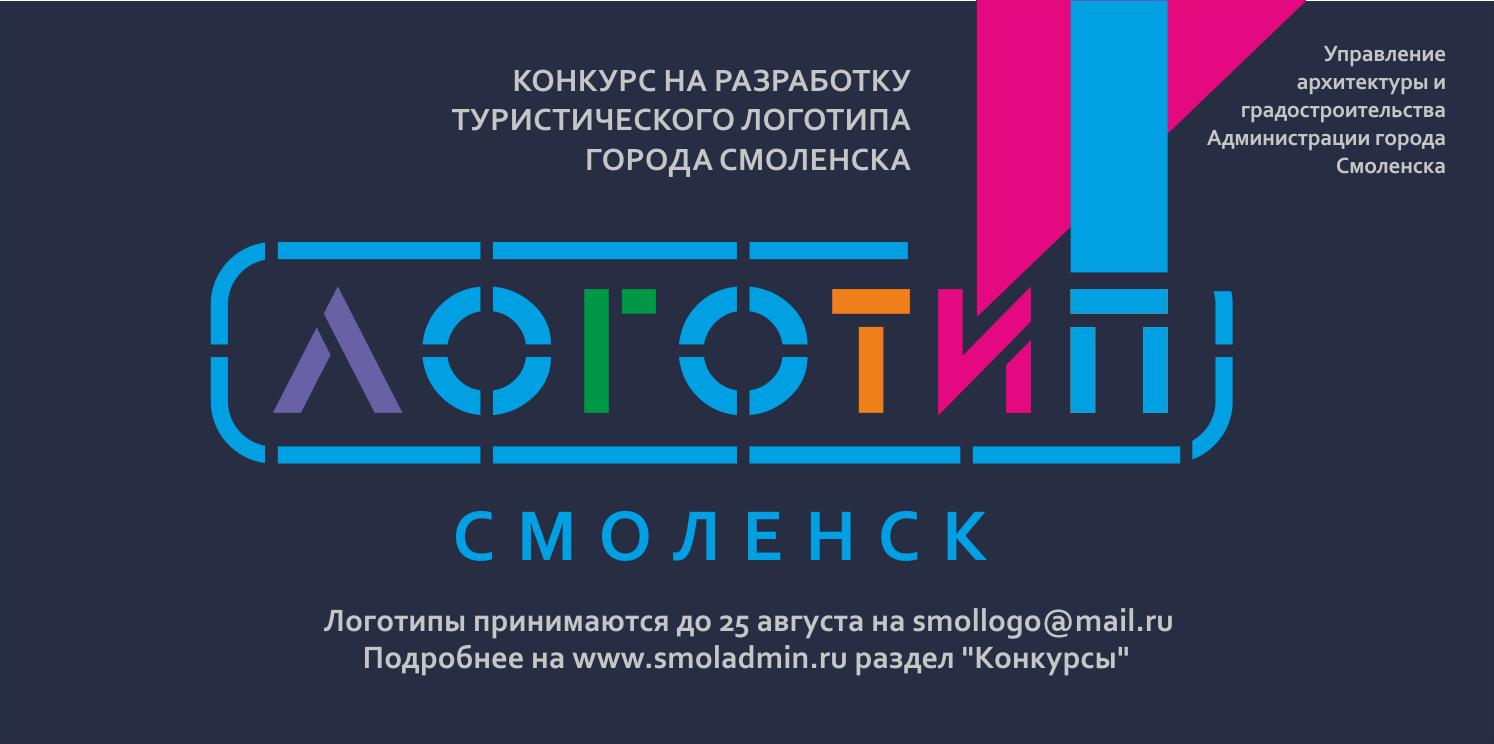 Конкурс на создание логотипов